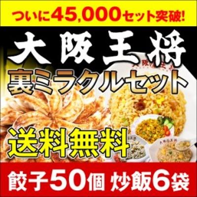 ★大阪王将★★裏ミラクルセット [餃子50個+炒飯4種6袋+餃子のタレ]