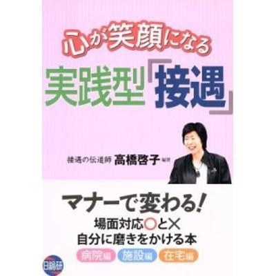 【中古】 心が笑顔になる実践型「接遇」/高橋啓子(著者)