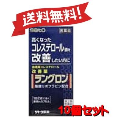 【送料無料 10個セット】【第3類医薬品】ラングロン 100カプセル
