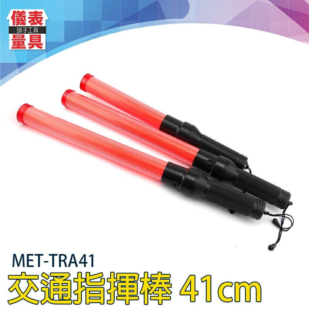 【儀表量具】LED行動燈管 LED閃爍 停電緊急照明燈 其他尺寸 MET-TLA41 41CM長 演唱會閃燈