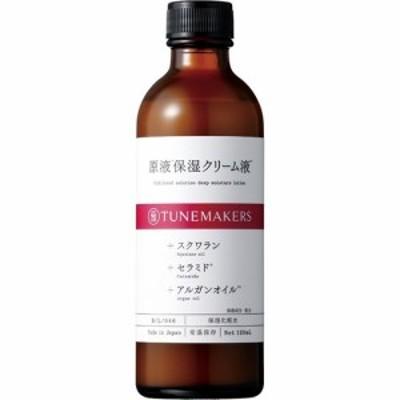 チューンメーカーズ 原液保湿クリーム液(120ml)[保湿化粧水]