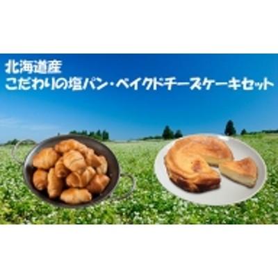 北海道産 こだわりの塩パン・ベイクドチーズケーキセット