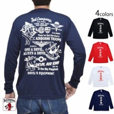 ドライ長袖Tシャツ(2) TEDMAN テッドマン TDRYLT-100 吸汗速乾 ロングTシャツ エフ商会