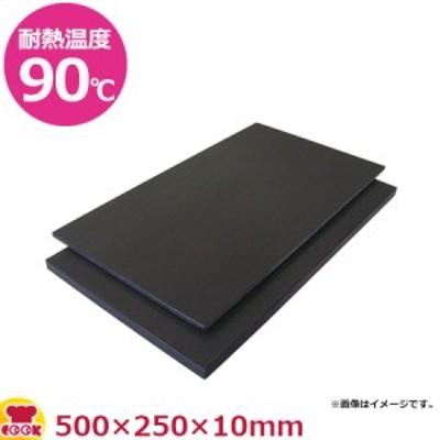 天領まな板 ハイコントラストまな板 K1-10 500×250×10mm(代引不可)