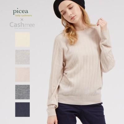 『Cashmee×picea ベイビーカシミヤ100% ユニセックス ワイドリブ クルーネックセーター 5color』ニット/レディース/ファッション/カシミヤ/カシミア
