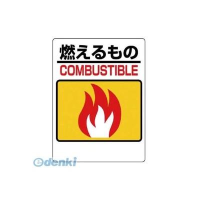 ユニット  33901  一般廃棄物分別標識 燃えるもの エコユニボード 600×450mm