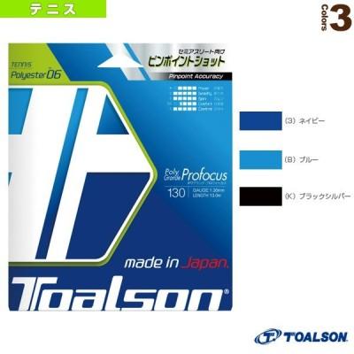 トアルソン テニスストリング(単張)  ポリグランデ・プロフォーカス130/POLY GRANDE Profocus130(7443010)