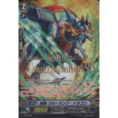 刻獣 クルージング・ドラゴン(箔押) 【PR/0697】【PR】_