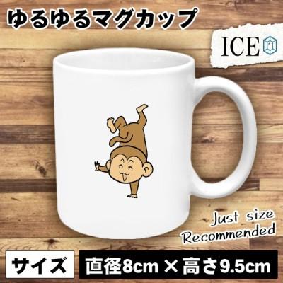 猿逆立ち おもしろ マグカップ コップ 陶器 可愛い かわいい 白 シンプル かわいい カッコイイ シュール 面白い ジョーク ゆるい プレゼント プレゼント ギフト