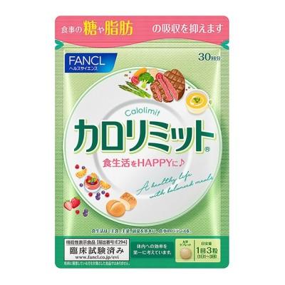 ファンケル カロリミット 1袋(約30回分)