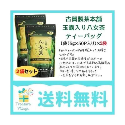 八女茶 ティーパック 古賀製茶 ティーバッグ 玉露 新茶 5gx50パック 2袋セット 送料無料 15時までのご注文で当日出荷