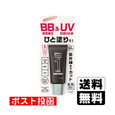 ■ポスト投函■[花王]メンズビオレONE BB&UVクリーム 30g