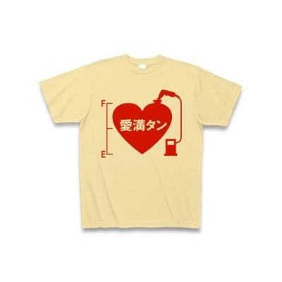 愛満タン Tシャツ(ナチュラル)