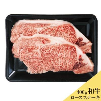 信州和牛ロースステーキ400g  (沖縄別途590円)