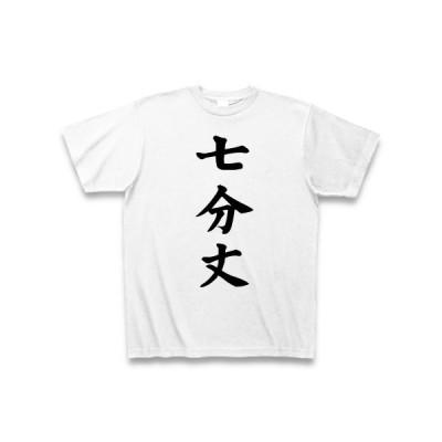 七分丈 Tシャツ(ホワイト)