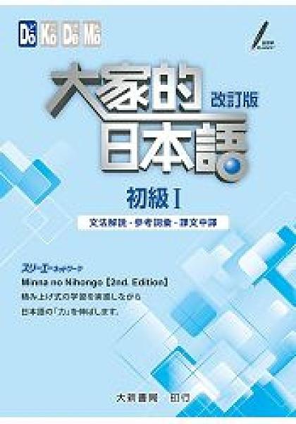 大家的日本語 初級Ⅰ 改訂版 文法解說參考詞彙課文中譯