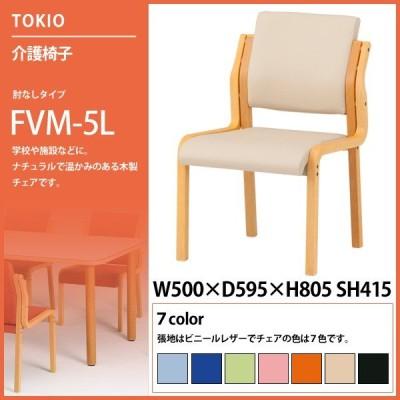 介護椅子 FVM-5L 幅50x奥行59.5x高さ80.5 座面高41.5cm ビニールレザー 肘なし 介護チェア 介護施設 病院