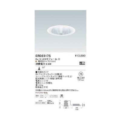 遠藤照明 ERD2317S LEDベースダウンライト Rs-5 20°非調光 電球色2700K [代引き不可]