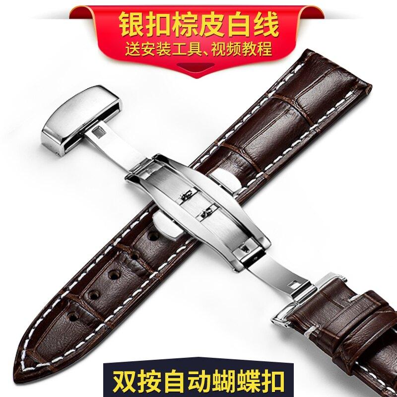 手錶帶 智盛手錶帶男女士皮質帶蝴蝶扣配件代用天梭浪琴卡西歐美度天王16mm【AA1777】