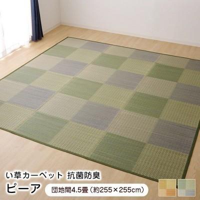 い草 ラグ ピーア 団地間4.5畳 (約255×255cm) 4323724 4323824