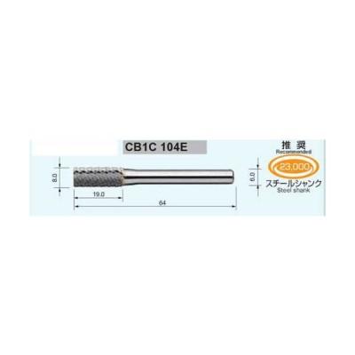 MRA超硬バー CB1C104E  6mm軸 クロスカット 刃径Φ8.0mm×刃長19.0mm×全長64mm×シャンク径Φ6.0mm