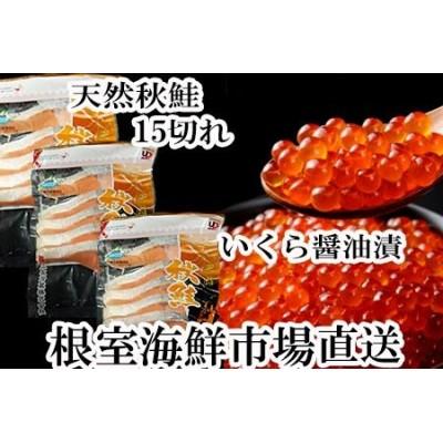 いくら醤油漬け80g、天然秋鮭15切 A-11153