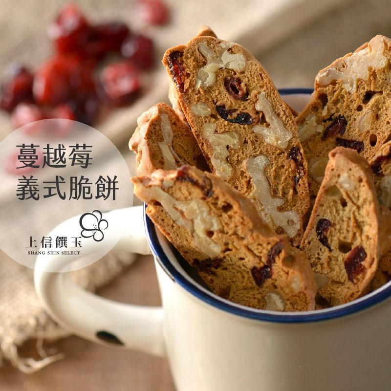 【上信饌玉】蔓越莓義式脆餅
