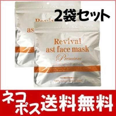 パック フェイスパック シートマスク リバイバルアスタフェイスマスクプレミアム 30枚入×2袋セット