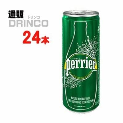 ペリエ 330ml 缶 24 本 [ 24 本 * 1 ケース ] サントリー 【送料無料 北海道・沖縄・東北別途加算】