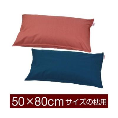 枕カバー 50×80cmの枕用ファスナー式  紬クロス ステッチ仕上げ
