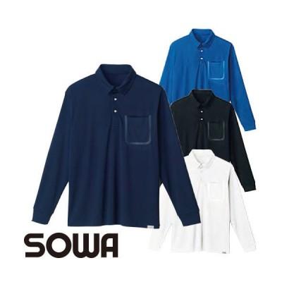 桑和 SOWA 接触冷感ドライ長袖ポロシャツ 8005-50 作業着 春夏 ストレッチ 冷感 消臭 吸汗速乾 遮熱 UVカット