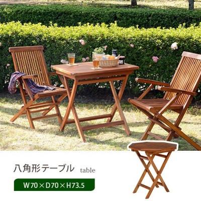ガーデンテーブル 木製 八角形 幅70cm 折りたたみ チーク 天然木 RT-1595TK