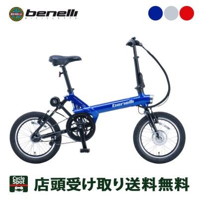 店頭受取限定 ベネリ ミニベロ 電動自転車 アシスト自転車 コンパクト 2021年 ミニフォールド16ポピュラープラス BENELLI 16インチ 5.2Ah 3段変速 mini Fold16 P