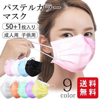 【1~3営業日出荷】血色マスク不織布 カラーマスク パステルカラー 51枚 成人 女性 子ども 小さめ 全9色 新色 送料無料 使い捨て 17枚ずつ個包装 3層 立体