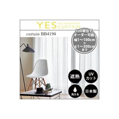 カーテン オーダーカーテン YESカーテン BA4194(約)幅1〜100×丈〜300cm[片開き] レースカーテン ウォッシャブル 日本製 洗える 国産 タッセル フック