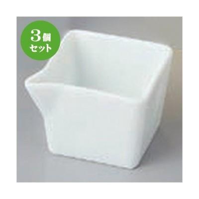 3個セット☆ 珍味 ☆白角片口鉢 [ 6.1 x 5.2 x 4.4cm ] 【 料亭 旅館 和食器 飲食店 業務用 】