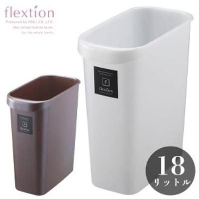 フレクション角18L 【ゴミ箱 ごみ箱 ダストボックス くず入れ おしゃれ かわいい パール リビング 角型 持ち易い  茶 ピンク ブラウン ホ