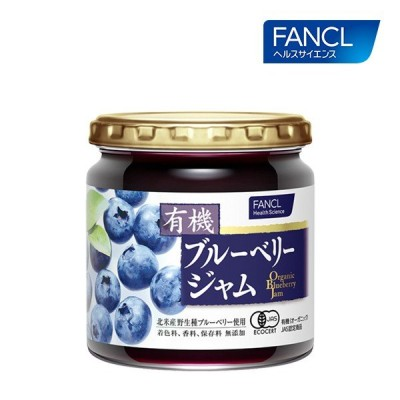 有機ブルーベリージャム 1個 ブルーベリージャム ジャム ブルーベリー フルーツ 食品 食べ物 果実 果物 美味しい ファンケル FANCL 公式