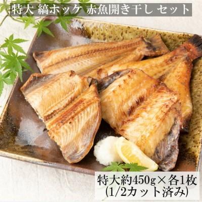 送料無料 特大 縞ほっけ 赤魚 開き干し セット 約450g 各1枚 1/2カット済み(合計4切れ)