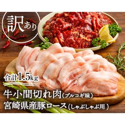 A481 【訳あり】牛小間切れ肉(プルコギ味)1kg&宮崎県産豚ロース(しゃぶしゃぶ用)500gセット《合計1.5kg》