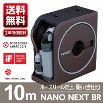 ホースリール タカギ 10m おすすめ おしゃれ  軽い 送料無料 nano NEXT RM1110BR takagi 洗車 園芸 水まき 水やり 2年間保証