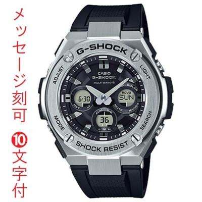 名入れ腕時計 裏ブタ刻印10文字付き カシオ Gショック GST-W310-1AJF ソーラー電波時計 CASIO G-SHOCK G-STEEL 国内正規品 取り寄せ品