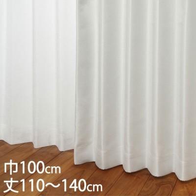 カーテン 遮光カーテン   カーテン ドレープ ホワイト 形状記憶 遮光2級 ウォッシャブル 遮熱 巾100×丈110〜140cm TDOS7118 KEYUCA ケユカ