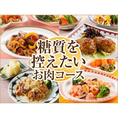 宅配 冷凍弁当 糖質お肉コース 2021春夏【冷凍】ニチレイフーズ