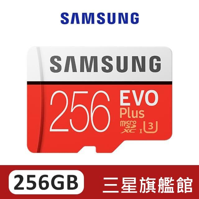 三星 EVO Plus microSDXC UHS-I(U3) Class10 256GB記憶卡 MC256HA/APC