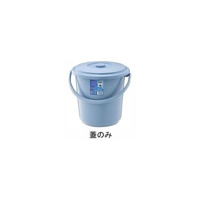リス ベルク バケツ ブルー 15SB 蓋 KBK4610