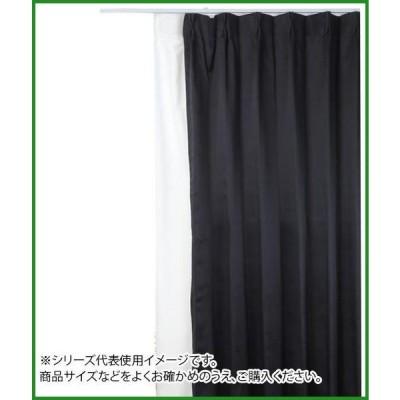 送料無料 ※受注生産 防炎遮光1級カーテン ブラック 約幅135×丈150cm 2枚組 b03