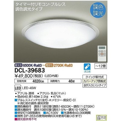 DAIKO調色・調光タイプシーリングライト[LED][〜12畳]DCL-39683