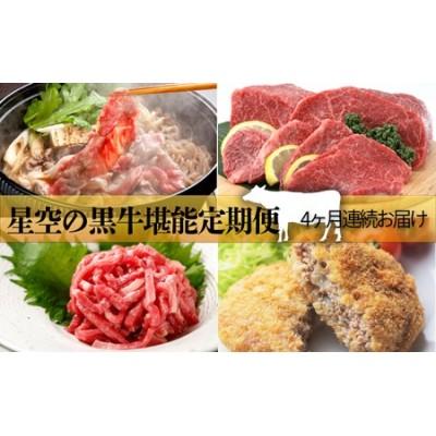 【星空の黒牛堪能定期便】4ヶ月連続お届け ステーキ・すきやき肉・フレーク・メンチカツ