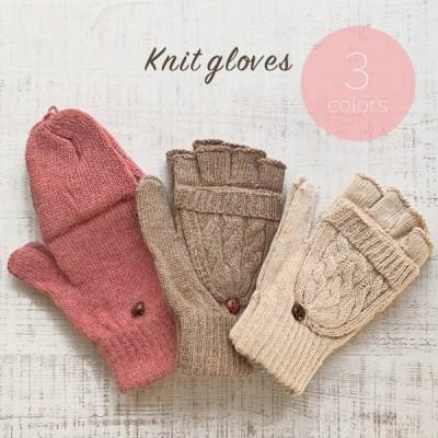 手袋 レディース ミトン 指なし ニット シンプル ミトンカバー 2way かわいい おしゃれ もこもこ 冬 ファッション 送料無料